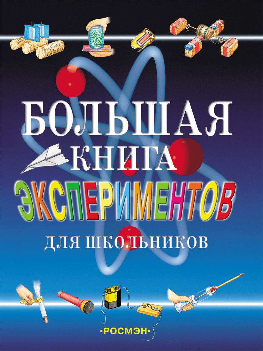 Большая книга экспериментов для школьников от Toyway