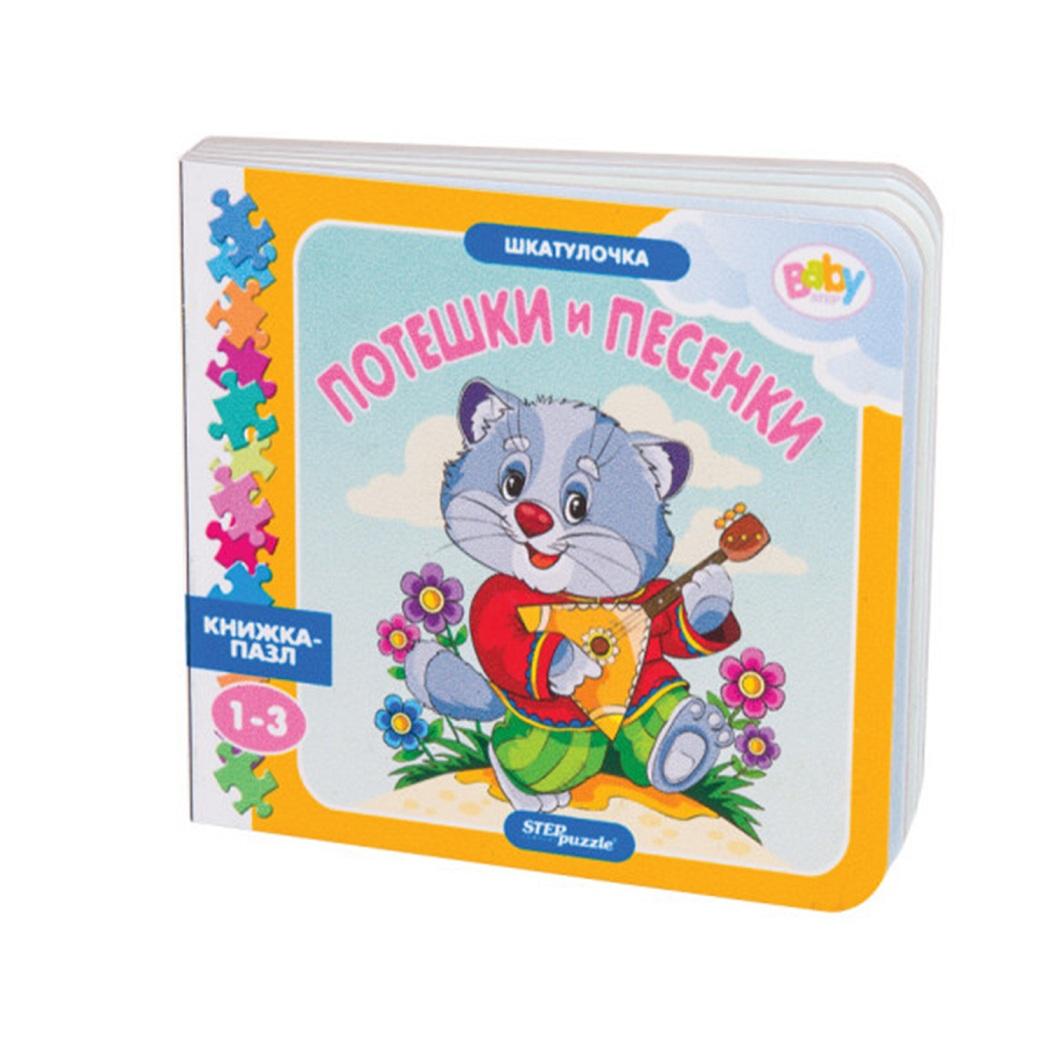 Книжка-игрушка Baby Step - Шкатулочка - Потешки и песенкиКнижки-малышки<br>Книжка-игрушка Baby Step - Шкатулочка - Потешки и песенки<br>