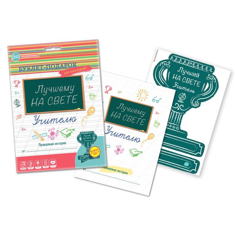 Подарочный буклет для заполнения Лучшему на свете учителю и наградной кубокОткрытки, плакаты, календари<br>Подарочный буклет для заполнения Лучшему на свете учителю и наградной кубок<br>