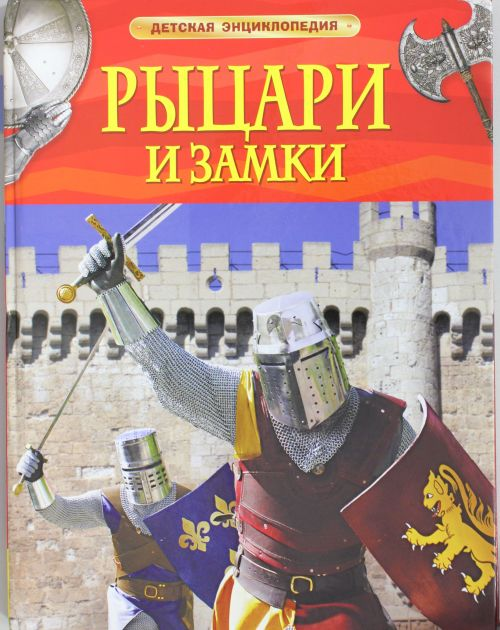 Энциклопедия «Рыцари и замки»