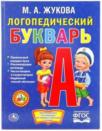 Книга – Логопедический букварьУчим буквы и цифры<br>Книга – Логопедический букварь<br>