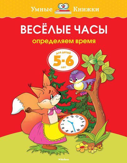 Пособие из серии «Умные Книжки» - «Веселые часы, определяем время», для детей 5-6 летОбучающие книги<br>Пособие из серии «Умные Книжки» - «Веселые часы, определяем время», для детей 5-6 лет<br>