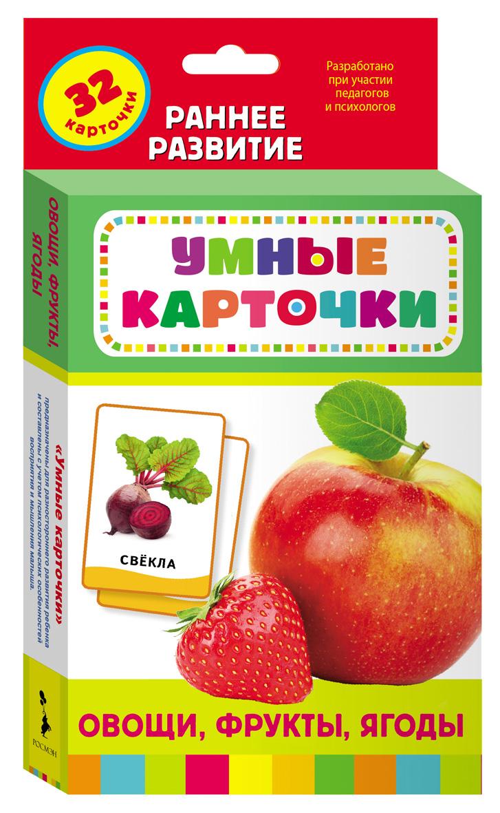Развивающие карточки «Овощи, фрукты, ягоды»Развивающие пособия и умные карточки<br>Развивающие карточки «Овощи, фрукты, ягоды»<br>