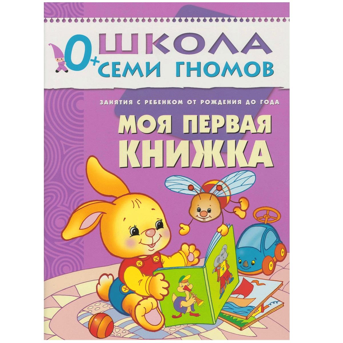 Книга из серии Школа Семи Гномов - Первый год обучения. Моя первая книжкаОбучающие книги<br>Книга из серии Школа Семи Гномов - Первый год обучения. Моя первая книжка<br>