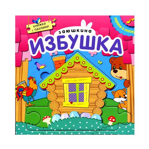 Купить Книжка с пазлами из серии Играем в сказку - Заюшкина избушка, Мозаика-Синтез