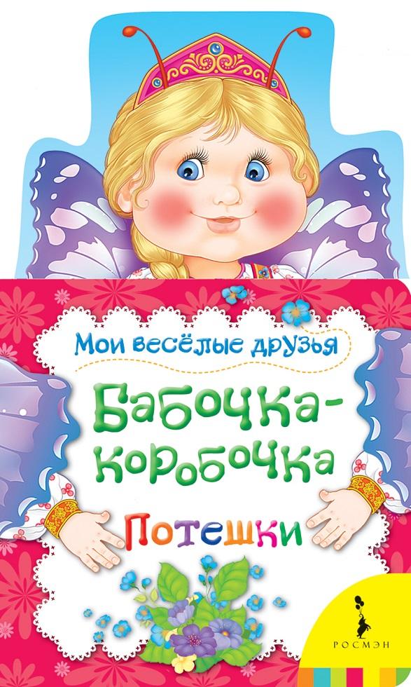 Купить Книга - Бабочка-коробочка из серии Мои веселые друзья, Росмэн