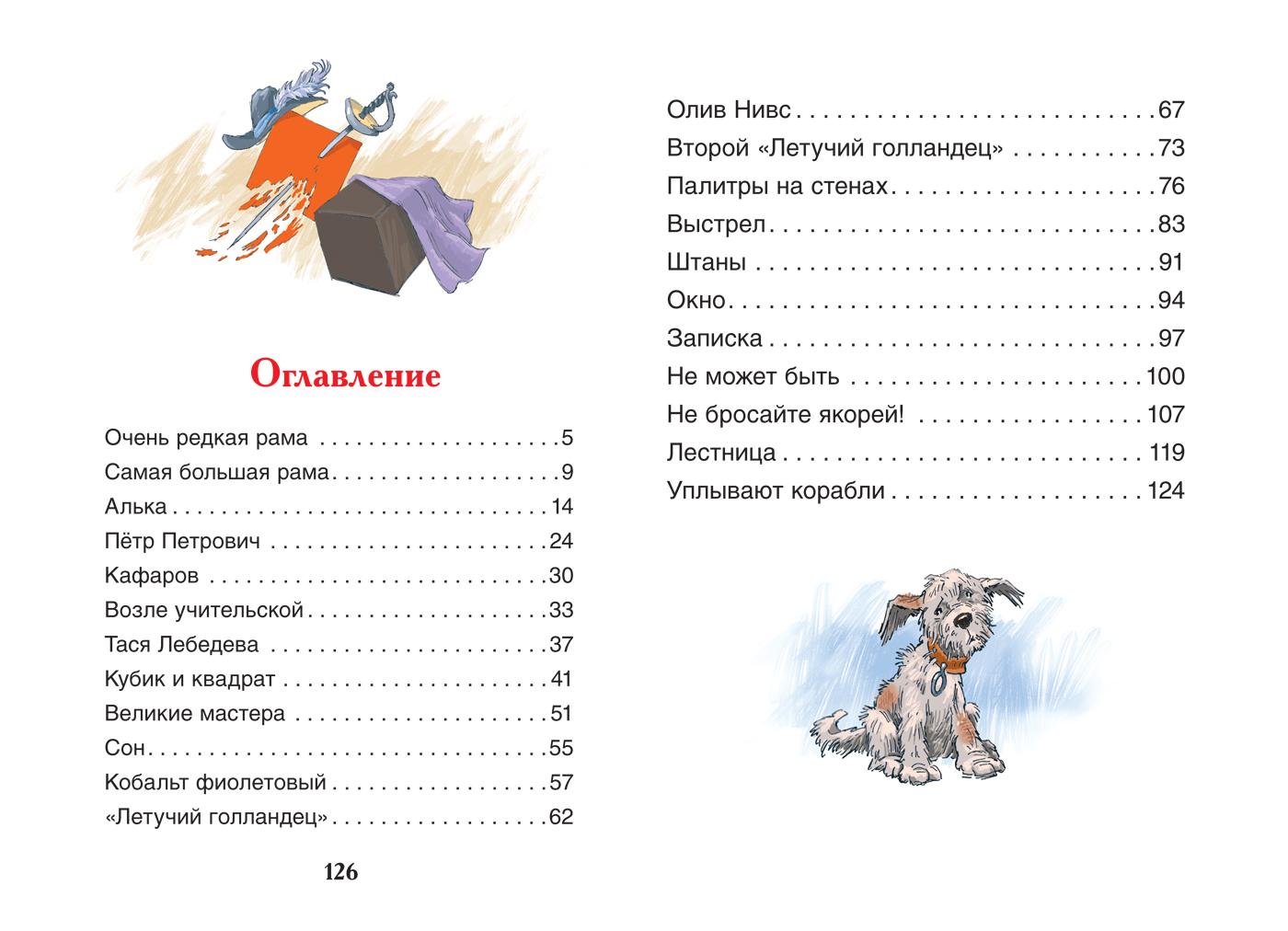 Рисунки на асфальте голявкин сколько страниц