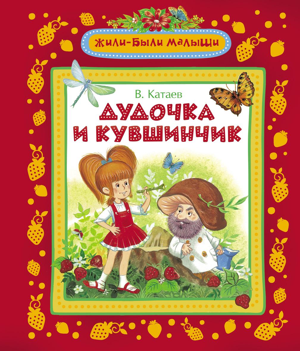 Книга Катаев В. Дудочка и кувшинчикСерия Жили-были малыши (1-6 лет)<br>В книгу вошли одни из самых известных произведений В. Катаева:<br>- Дудочка и Кувшинчик,<br>- Цветик-Семицветик.<br>
