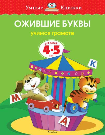 Пособие из серии «Умные Книжки» - «Ожившие буквы. Учимся грамоте», для детей 4-5 летУчим буквы и цифры<br>Пособие из серии «Умные Книжки» - «Ожившие буквы. Учимся грамоте», для детей 4-5 лет<br>