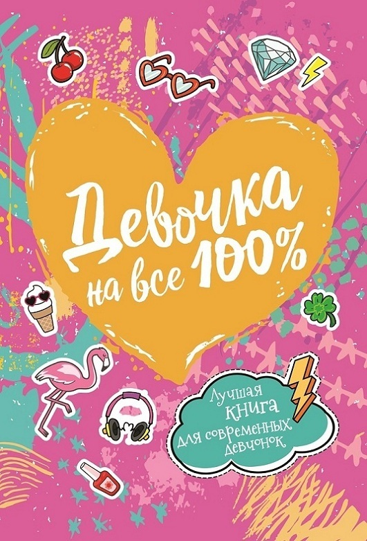 Книга - Девочка на все 100%Для детей старшего возраста<br>Книга - Девочка на все 100%<br>
