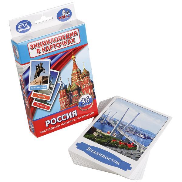 Купить Развивающие карточки - Россия, Умка