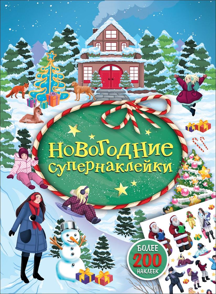 Книга - Новогодние супернаклейки, зеленаяЗадания, головоломки, книги с наклейками<br>Книга - Новогодние супернаклейки, зеленая<br>