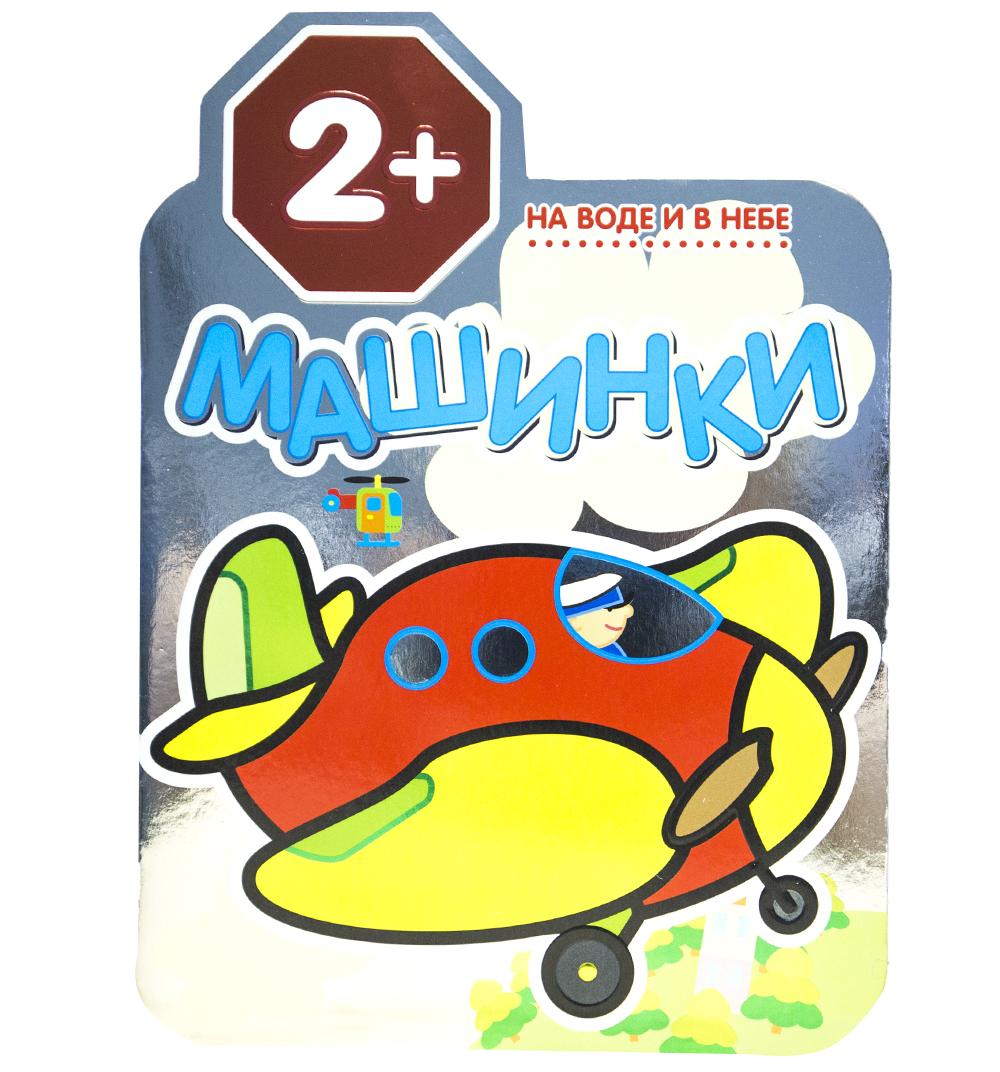 Купить Раскраска из серии Машинки - На воде и в небе, для детей от 2 лет, Мозаика-Синтез