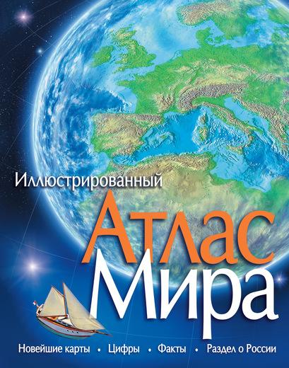 Иллюстрированный Атлас МираКнига знаний<br>Иллюстрированный Атлас Мира<br>