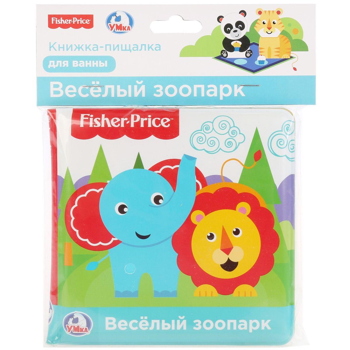Купить Книга-пищалка для ванны Веселый зоопарк. Фишер прайс, Умка