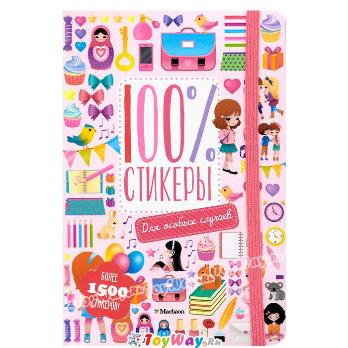 Стикеры для украшения подарков и открыток  Для особых случаев - Детский Досуг, артикул: 140974