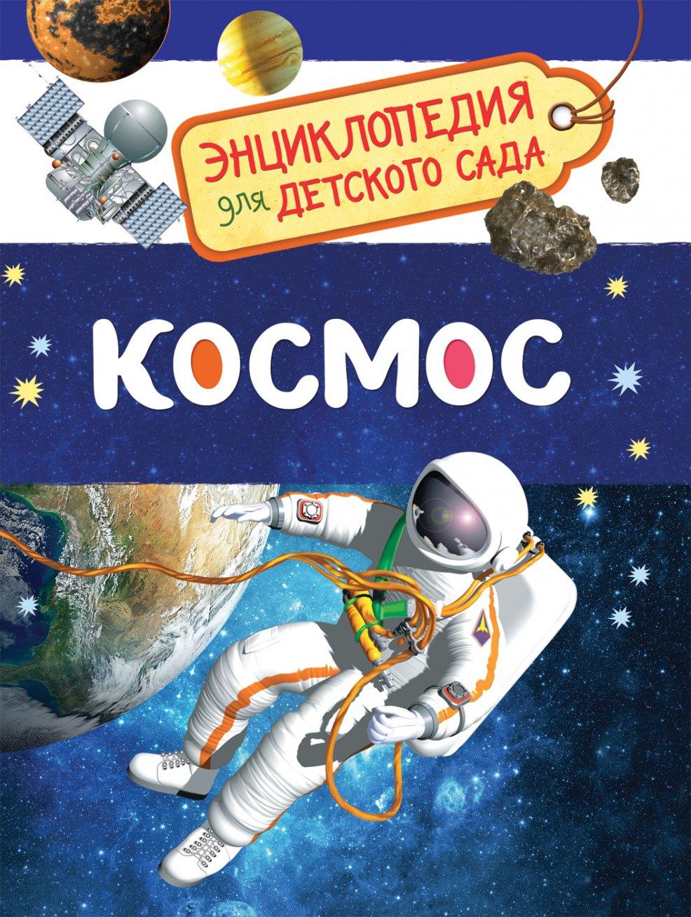 Купить Энциклопедия для детского сада - Космос, Росмэн