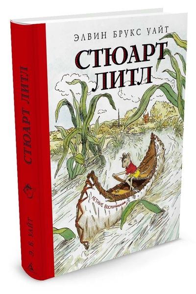 Купить Книга - Уайт Э.Б. Стюарт Литл, иллюстрации Г. Уильямса, Махаон