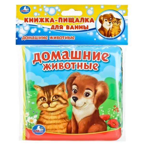 Купить Книга-пищалка для ванны – Домашние животные, Умка