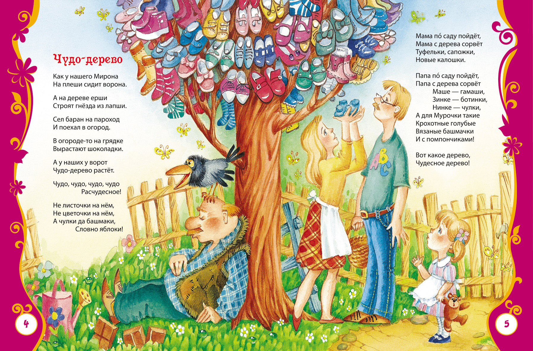 Чуковский стихи для детей с картинками книга