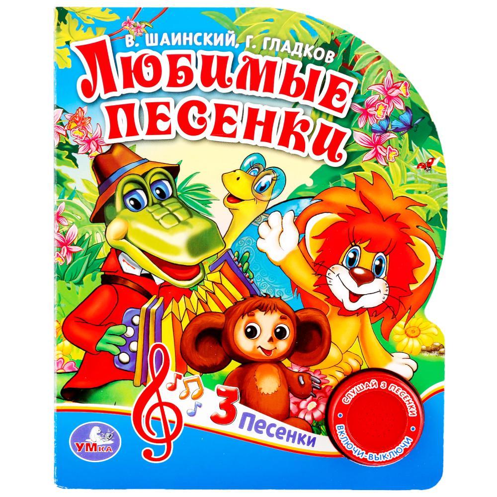 Купить Книжка с кнопкой – Любимые песенки, 3 песенки, Г. Гладков, В. Шаинский, Умка