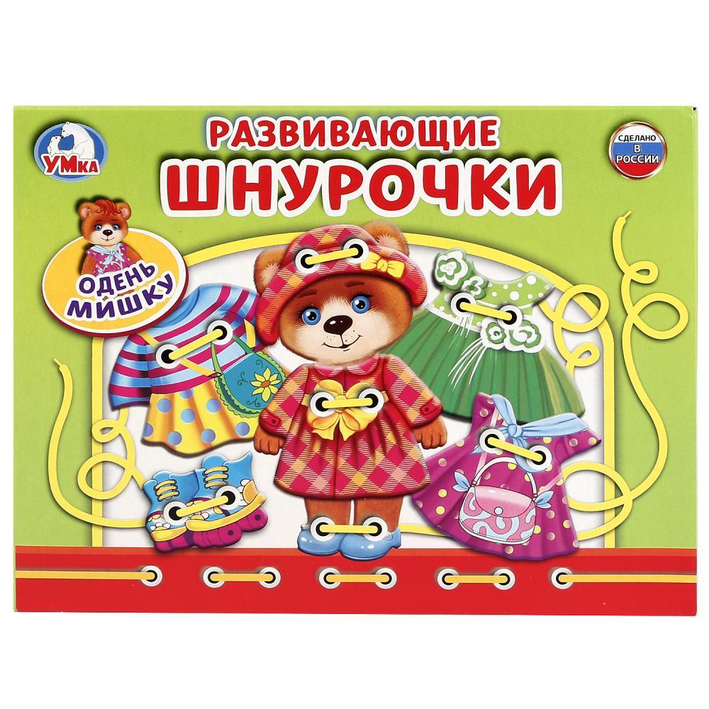 Купить Настольная игра-шнуровка - Одень мишку, Умка