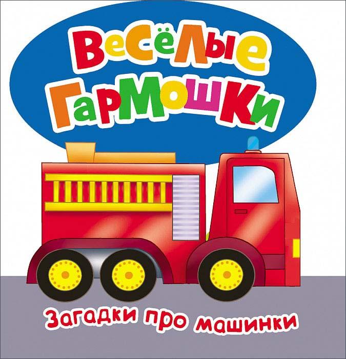 Загадки про машинки - Веселые гармошкиКнижки-малышки<br>Загадки про машинки - Веселые гармошки<br>