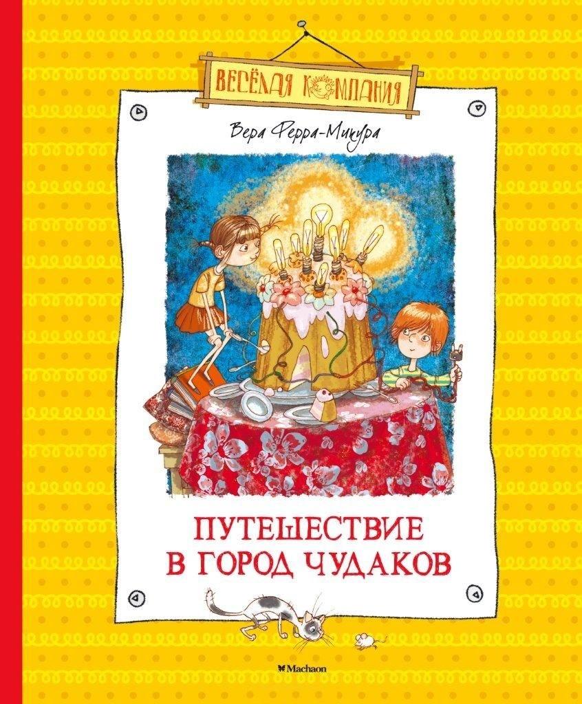 Книга - Путешествие в город чудаков Ферра-Микура В.Внеклассное чтение 6+<br>Книга - Путешествие в город чудаков Ферра-Микура В.<br>