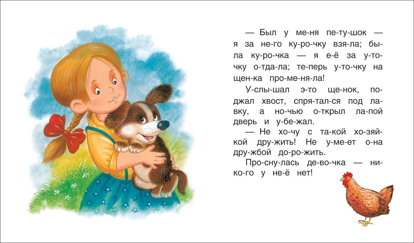 чтение сказок с иллюстрациями стал обращать