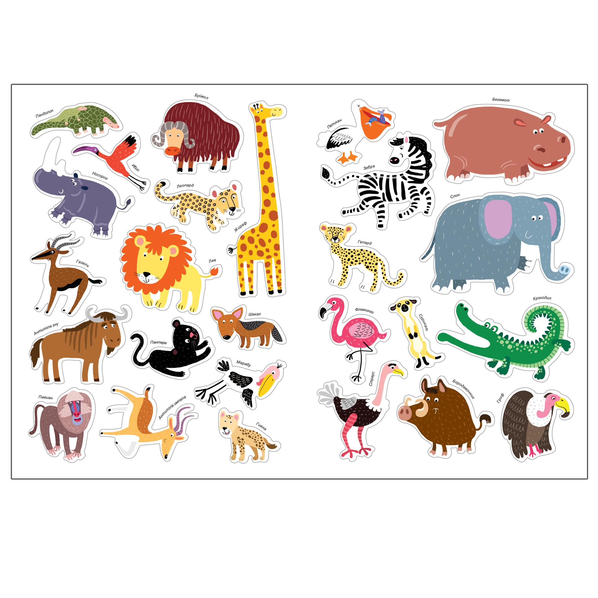 Животные африки картинки для детей нарисованные