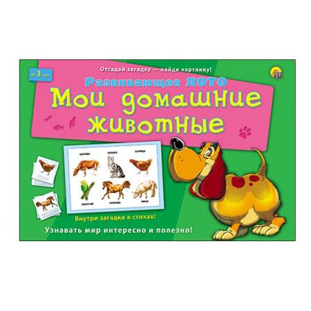 Лото с загадками - Мои Домашние ЖивотныеЖивотные и окружающий мир<br>Лото с загадками - Мои Домашние Животные<br>
