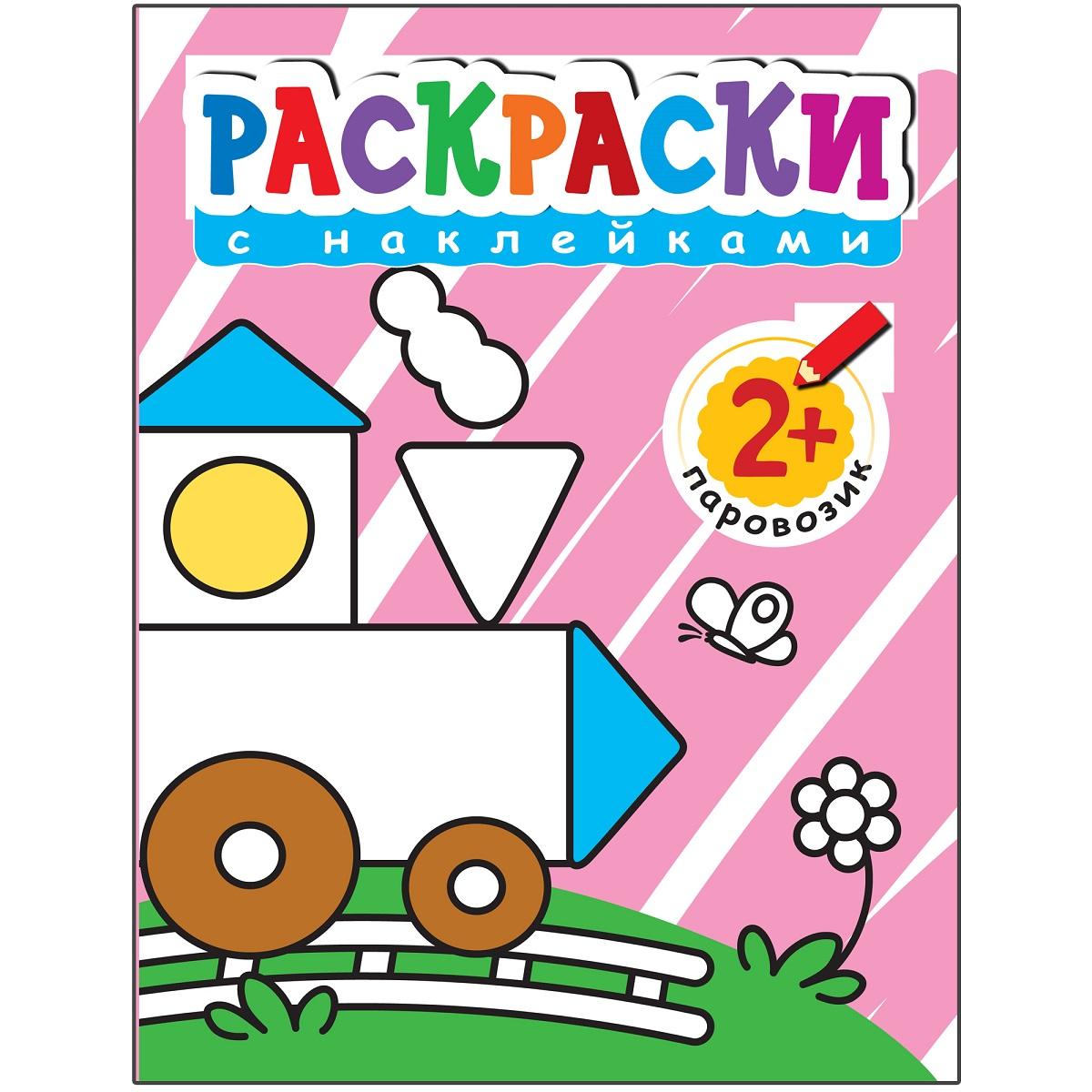 Раскраска с наклейками для малышей – ПаровозЗадания, головоломки, книги с наклейками<br>Раскраска с наклейками для малышей – Паровоз<br>