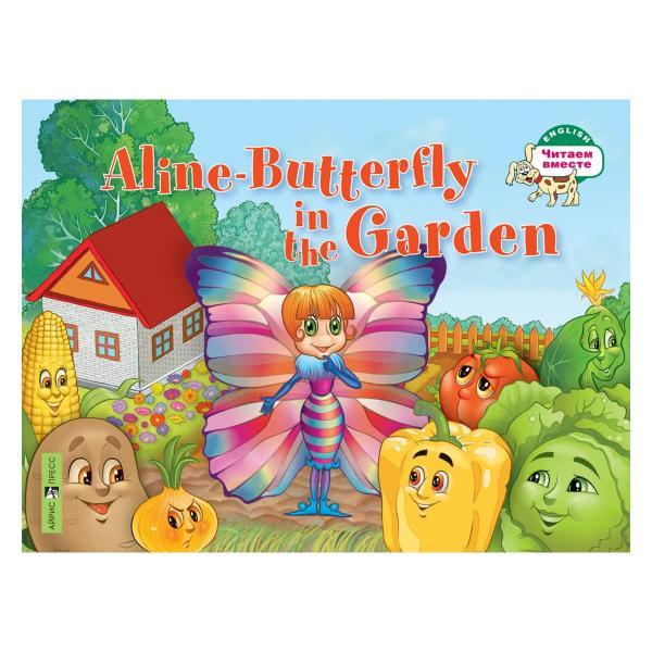 Книга на английском языке - Бабочка Алина в огороде. Aline-Butterfly in the Garden. 1 уровень, Благовещенская Т.А.Английский язык для детей<br>Книга на английском языке - Бабочка Алина в огороде. Aline-Butterfly in the Garden. 1 уровень, Благовещенская Т.А.<br>