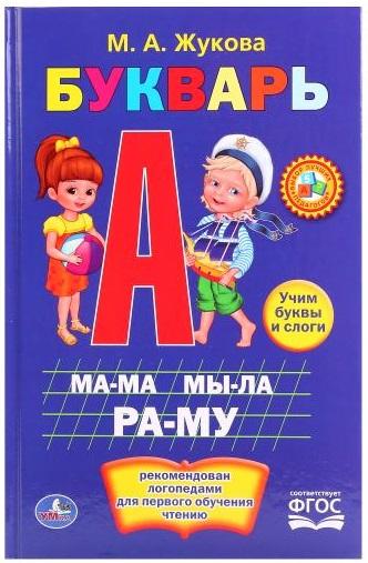 Книга - М. А. Жукова - БукварьУчим буквы и цифры<br>Книга - М. А. Жукова - Букварь<br>