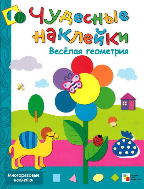 Чудесные наклейки - Веселая геометрияЗадания, головоломки, книги с наклейками<br>Чудесные наклейки - Веселая геометрия<br>