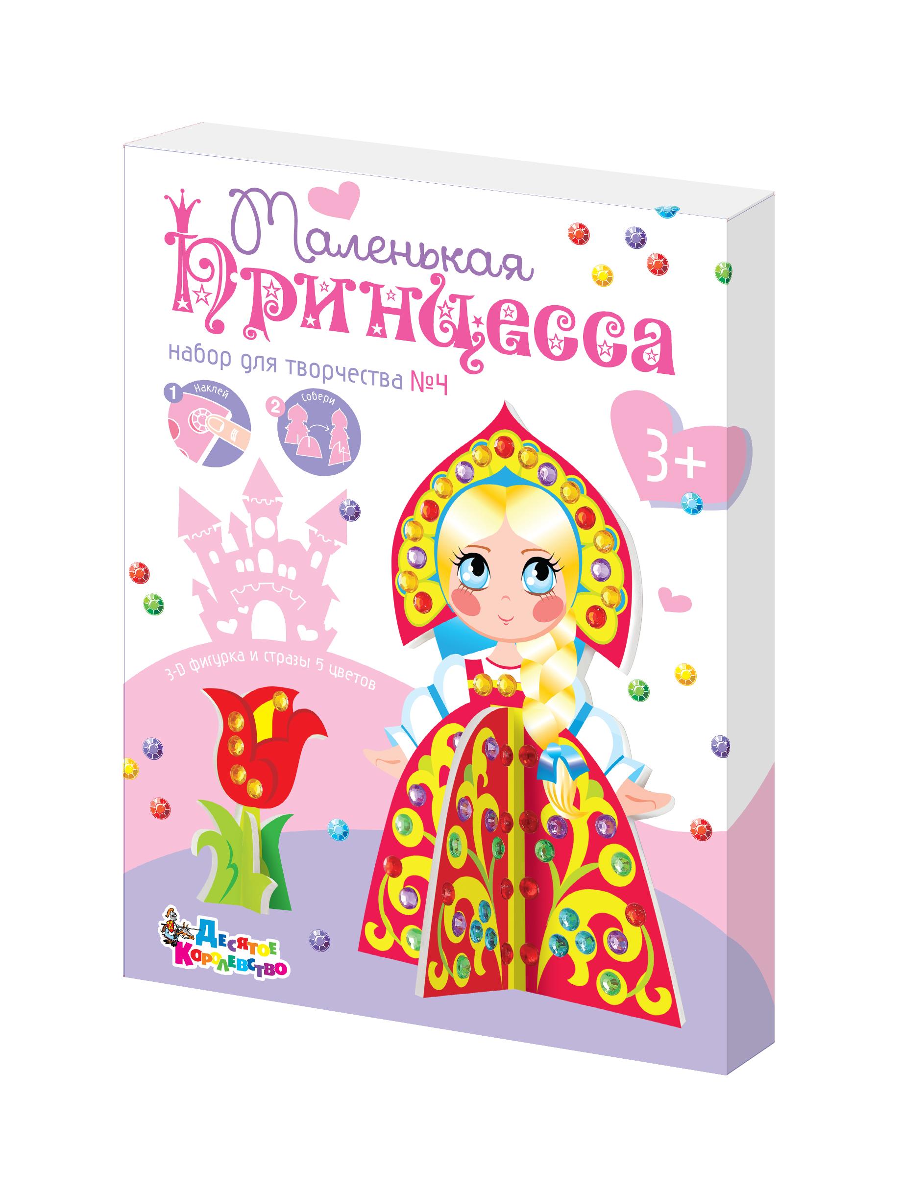 Набор для творчества из страз - Принцесса 3D, набор № 4Аппликация, пайетки<br>Набор для творчества из страз - Принцесса 3D, набор № 4<br>