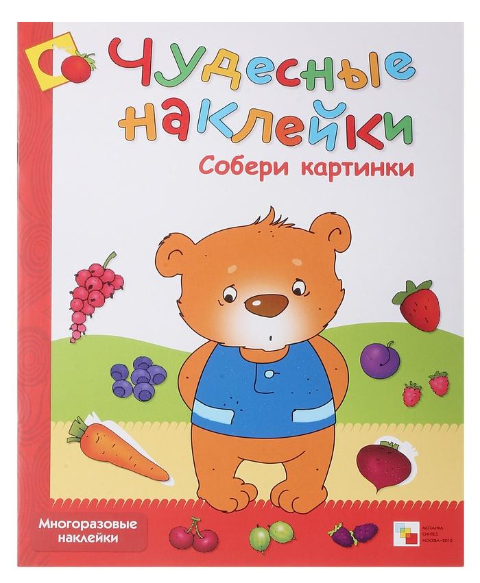 Чудесные наклейки - Собери картинки, для детей от 3 летРазвивающие наклейки<br>Чудесные наклейки - Собери картинки, для детей от 3 лет<br>