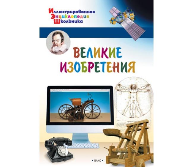 картинка Иллюстрированная энциклопедия школьника - Великие изобретения от магазина Bebikam.ru