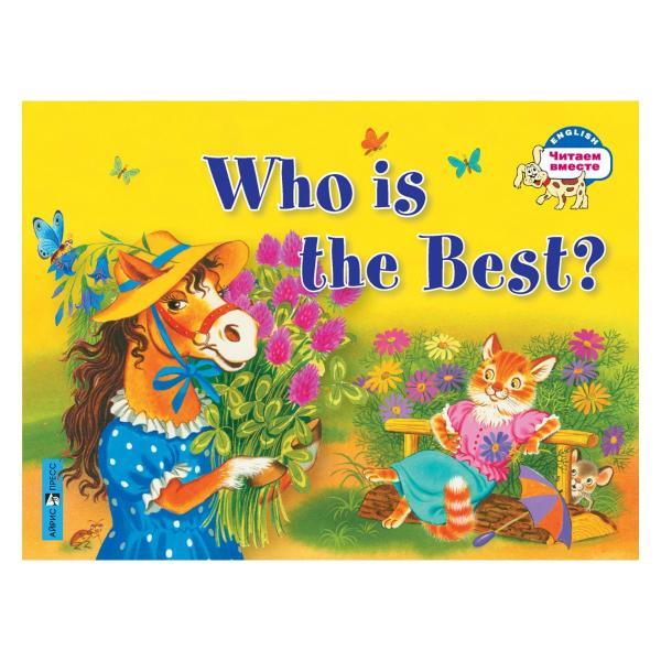 Книга на английском языке из серии Читаем вместе - Кто самый лучший?  Who is the Best?Английский язык для детей<br>Книга на английском языке из серии Читаем вместе - Кто самый лучший?  Who is the Best?<br>