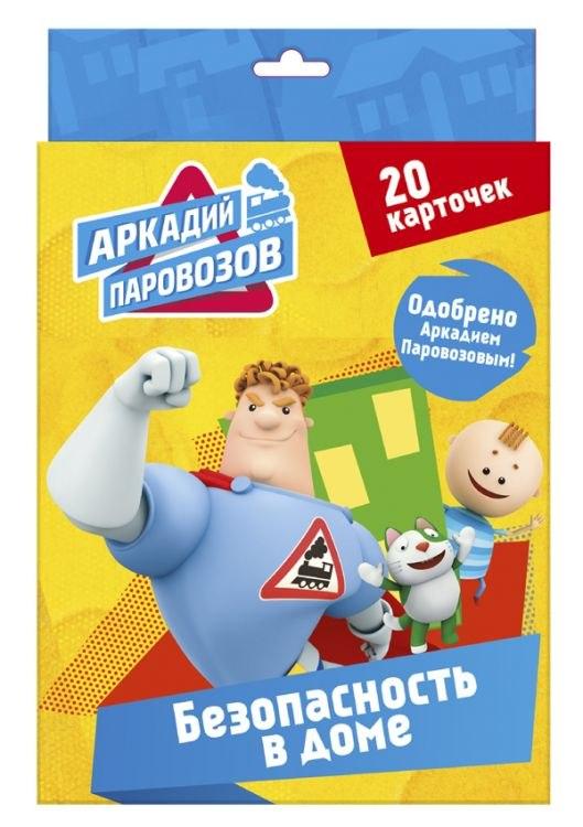 Купить Карточки из серии Аркадий Паровозов - Правила безопасности. Безопасность в доме, Проф Пресс
