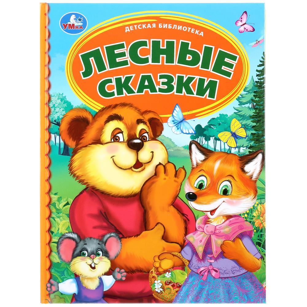 Купить Книга из серии Детская библиотека - Лесные сказки, Умка