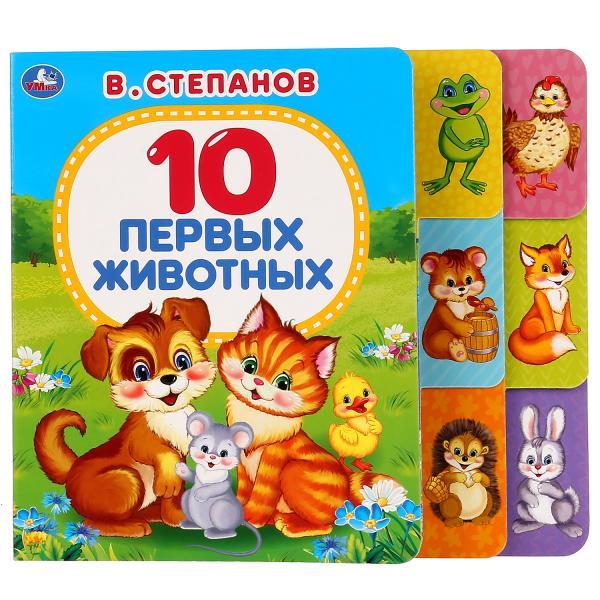 Книга с закладками 10 первых животных В. Степанов (Умка фото