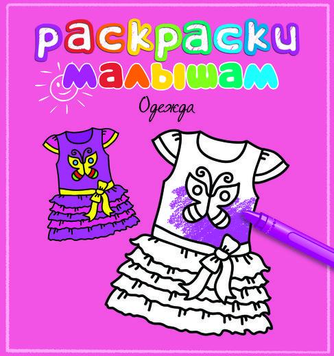 Раскраски для малышей с заданиями «Одежда»Раскраски с заданиями<br>Раскраски для малышей с заданиями «Одежда»<br>
