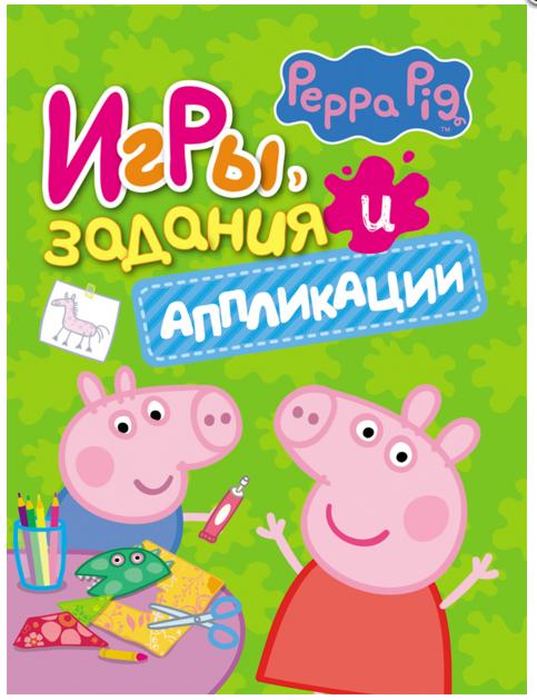 Брошюра с играми, заданиями и аппликациями из серии «Свинка Пеппа»Задания, головоломки, книги с наклейками<br>Брошюра с играми, заданиями и аппликациями из серии «Свинка Пеппа»<br>