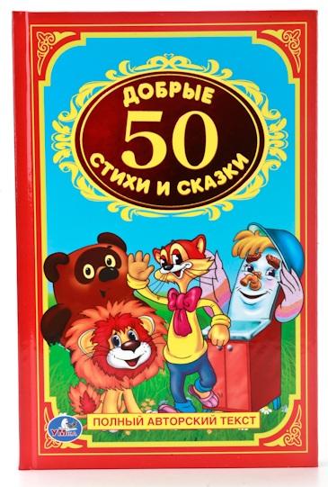 Купить Книга «50 добрых стихов и сказок» из серии Детская классика, Умка