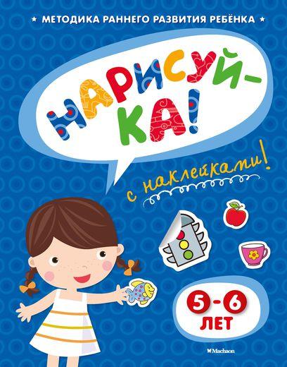 Книга с наклейками Земцова О.Н. «Нарисуй-ка» для детей от 5 до 6 летОбучающие книги и задания<br>Книга с наклейками Земцова О.Н. «Нарисуй-ка» для детей от 5 до 6 лет<br>
