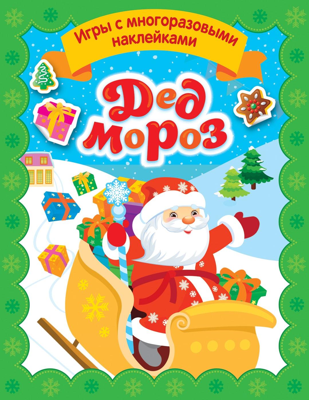 Купить Настольная игра – Дед Мороз. С многоразовыми наклейками, Росмэн