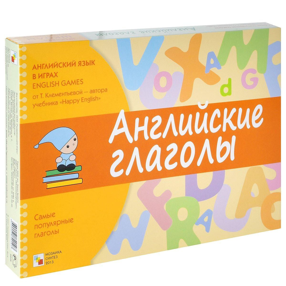 Обучающая игра - Английский язык в играх. Английские глаголыАнглийский язык для детей<br>Обучающая игра - Английский язык в играх. Английские глаголы<br>