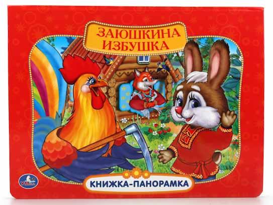 Картонная книжка-панорамка – Заюшкина ИзбушкаКниги-панорамы<br>Картонная книжка-панорамка – Заюшкина Избушка<br>