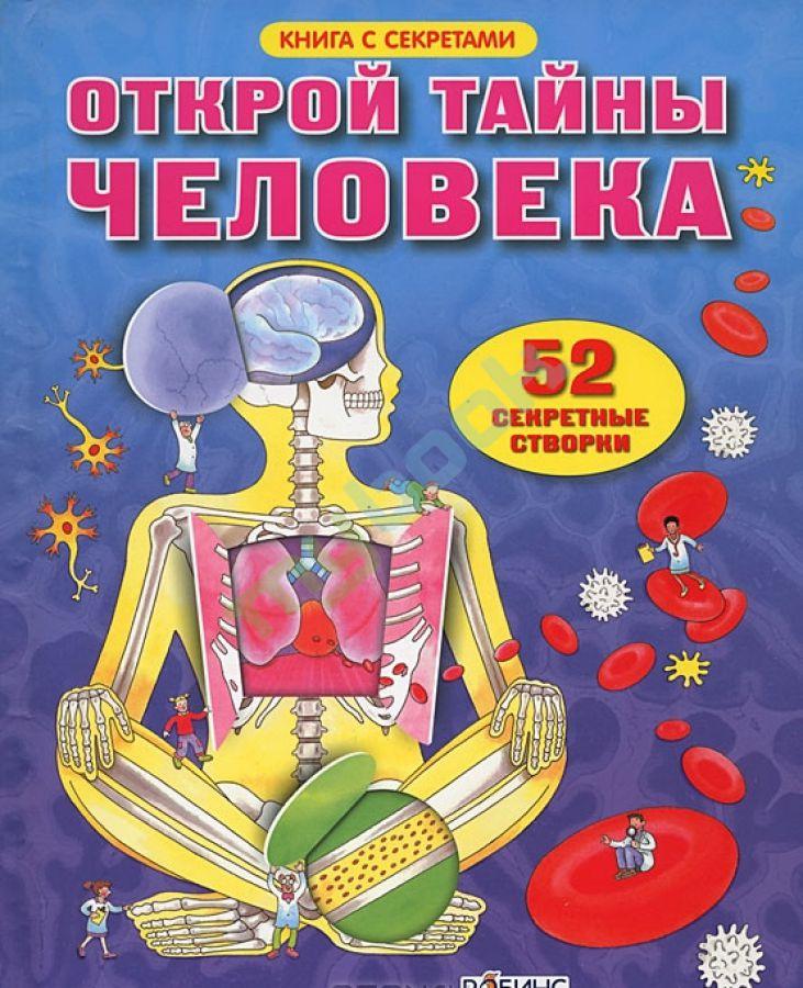 Книжка - Открой тайны человекаКнига знаний<br>Книжка - Открой тайны человека<br>